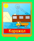 Бюро переводов в Каражале