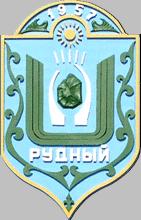 Бюро переводов в Рудном