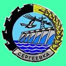 Бюро переводов в Сергеевке